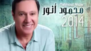 getlinkyoutube.com-محمود انور موال كلهة اتغيرت
