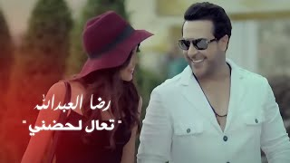 getlinkyoutube.com-(تعال لحضني) رضا العبدالله 2015