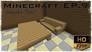getlinkyoutube.com-Minecraft สอนสร้าง EP:9 ของตกแต่งบ้าน [โต๊ะ]