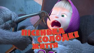 getlinkyoutube.com-Маша та Ведмідь: Пісенька Солодке життя (Солодке життя)