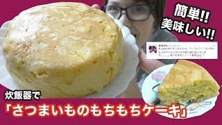 getlinkyoutube.com-【炊飯器レシピ】「さつまいものもちもちケーキ」作ってみた!