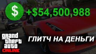 getlinkyoutube.com-GTA 5 Online - Глитч на деньги Next Gen 1.20 (Solo Money Glitch Next Gen)