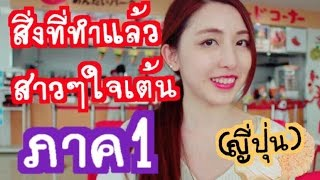 getlinkyoutube.com-สิ่งที่ทำแล้วสาวๆญี่ปุ่นใจละลาย (Ep.1/2) EP167 คนญี่ปุ่นพูดไทย