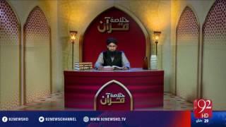 Khulasa-e-Quran - 05-07-2016 - 92NewsHD
