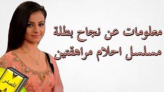 getlinkyoutube.com-معلومات عن نجاح بطلة  مسلسل أحلام مراهقتين (ماهيما ماكوانا)