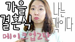 getlinkyoutube.com-10월결혼식메이크업3부작 제2화/feat.10대메이크업몇마디/슈파레트