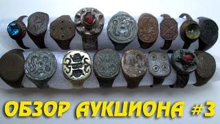 getlinkyoutube.com-Обзор аукциона ревьюдетектор! #3 ПЕРСТНИ, КОЛЬЦА