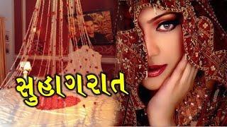 Suhagraat | સુહાગરાત | Part 1|  Sex Education Videos