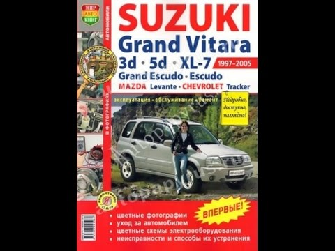 Руководство по ремонту SUZUKI GRAND VITARA/GRAND ESCUDO/ESCUDO/CHEVROLET TRACKER/MAZDA LEVANTE
