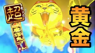 getlinkyoutube.com-超・赤魔寝鬼ゴールド撃破!!妖怪ウォッチバスターズ月兎組 マルチプレイ  Yo-kai Watch