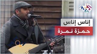 getlinkyoutube.com-ريمكيس مع حمزة نمرة | أغنية إناس إناس (باللغة الأمازيغية) - للراحل محمد رويشة من المغرب Remix