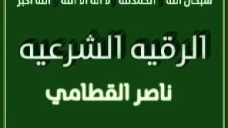 getlinkyoutube.com-الرقية الشرعيه - ناصر القطامي - يوتيوب youtube