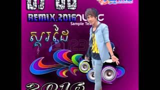 ស្គរដៃ អូរណូរDJOU Remix.2016 DJOU Remix VoL 07