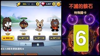 getlinkyoutube.com-LINE Rangers 不滅的骸石6: 印第安兔兔篇 IMMORTAL SKULL STONE 6: Indian CONY