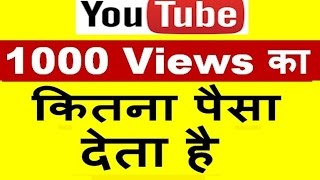 getlinkyoutube.com-how much you tube pays for per 1000 view in India in hindi