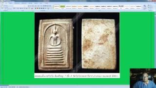 """getlinkyoutube.com-""""เอกลักษณ์สำคัญในพระสมเด็จเกษไชโย พิมพ์ใหญ่ ๗ ชั้นนิยม"""" โดย...รังสรรค์ อนันตกุล"""