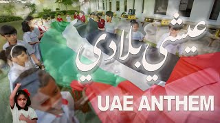 "getlinkyoutube.com-UNITED ARAB EMIRATES NATIONAL ANTHEM - ""Ishy Bilady"" عيشي بلادي - النشيد الوطني الاماراتي"