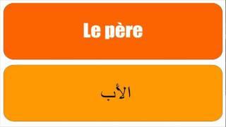 تعلم نطق العائله باللغه الفرنسيه مع الاستاذ احمدكساب
