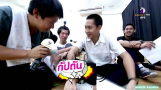 getlinkyoutube.com-เฮฮาหน้ากอง เบื้องหลังLove Sick ซ้อมโชว์ : Nine Entertain 10/05/2015
