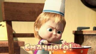 getlinkyoutube.com-Маша та Ведмідь: Смачного! (24 серія)
