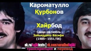 getlinkyoutube.com-Karomatullo Qurbonov Khayrbod TAJ Lyrics + RUS Trans