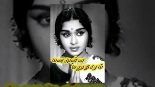 getlinkyoutube.com-Manamulla Marutharam