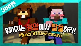 getlinkyoutube.com-양띵 [삼성과 함께하는 떨어지는 용암에서 탈출하라! *단편*] 마인크래프트 Lava Escape