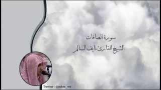 getlinkyoutube.com-سورة الصافات - الشيخ القارئ نايف السالم