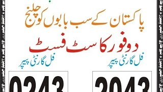 Prizebond New Guesspaper Vip Golden Paper  Bond 750 City Faisalabad 16/7/2018