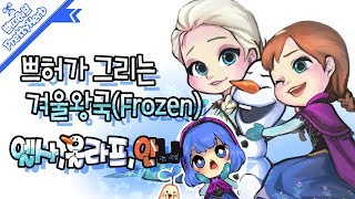 getlinkyoutube.com-Drawing Frozen Elsa&olaf&Anna [PrettyHerb 쁘띠허브]