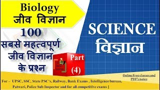 science biology questions for all ssc chsl cgl mts mppsc uppcs competitive exam (4)
