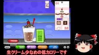getlinkyoutube.com-【ゆっくり実況】ゆっくりのアイスクリーム屋さん【初心者】