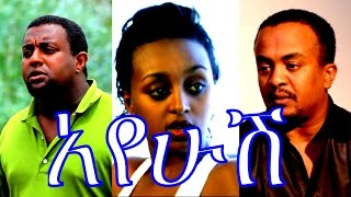 getlinkyoutube.com-Ethiopian Movie - Ayehush Full Movie 2015 (አየሁሽ ሙሉ ፊልም)