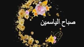 getlinkyoutube.com-صباح الياسمين