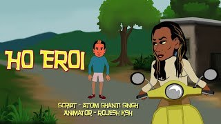 Manipuri funny animation with subtitle - HO EROI ( Don't judge too quickly)