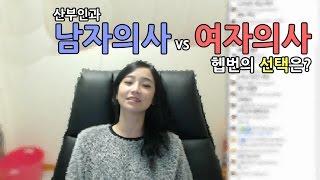 getlinkyoutube.com-헵번] 산부인과 남자의사 vs 여자의사 그녀의 선택은?
