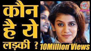Priya Prakash Varrier के Viral Video से इंटरनेट पिघल गया है| Manikya Malaraya Poovi | Oru Adaar Love
