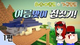 getlinkyoutube.com-[다주] 시청자와 함께한 여름맞이 집짓기! *1편 [마인크래프트/Minecraft] 하와이모드(TheHawaiiMod) , 가구모드(Bilbocraft)