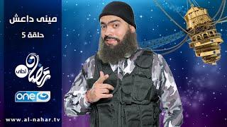 getlinkyoutube.com-MINI DAESH -  Episode 05   مينى داعش -  الحلقة الخامسة _ نرمين ماهر