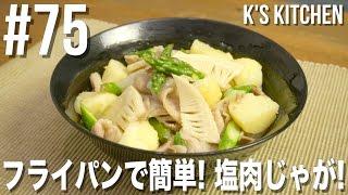 getlinkyoutube.com-#75 フライパンで簡単!塩肉じゃがの作り方!【K's kitchenのクドさん】