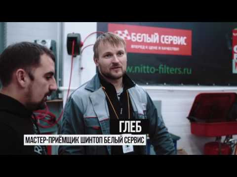 Шинтоп Белый сервис технические жидкости зима