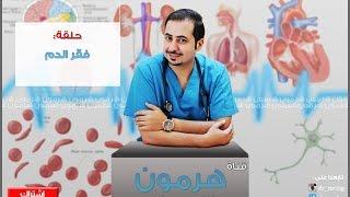 getlinkyoutube.com-علاج سريع لفقر الدم الانيميا د محمد الغندور