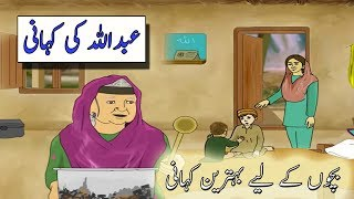 Cartoon Story Of Abdullah In Urdu/Hindi | Cartoon Kahani Of Abdullah |Cartoon In Urdu/Hindi