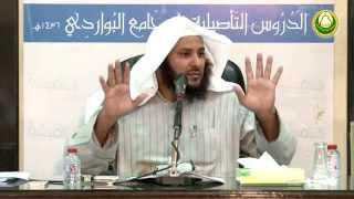شرح متن الآجرومية الدرس الخامس د  سليمان العيوني