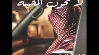 getlinkyoutube.com-شيله لا تخون المحبه - كلمات فالح الدوسري - أداء عبدالعزيز القاتوله