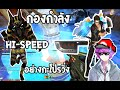 [Dx]: Xshot - คู่หู Hi-speed | ยังกะโปรวิ่ง !!