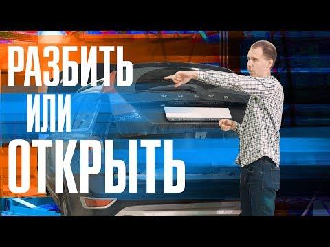 Крышка багажника не открывается! делать? Опыт компании Билпрайм (Bilprime.ru)