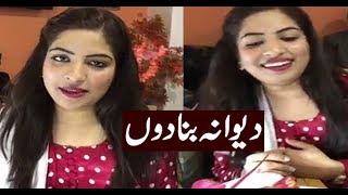 Dewana bana don ga | Shazia khan new romantic song width=