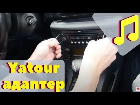 Где разъем для диагностики в Citroen C4 Sedan