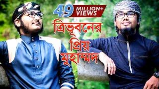 কলরবের যুগপূর্তী সংগীত | কলরব থিম সং | Kalarab Best Song 2018 | Bangla Islamic Song 2018 width=